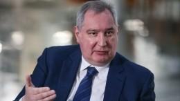 «Это важная тема»: Рогозин прокомментировал создание устройства «Кнопка жизни»
