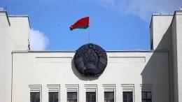 Белоруссия закрывает посольство вКанаде