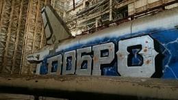 «Юра, мыприехали»— вандалы разрисовали корабль «Буран» на«Байконуре»
