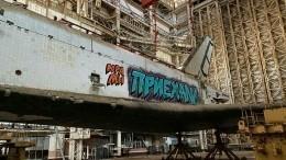 «Требует срочного разрешения»— Роскосмос ограффити на«Байконуре»