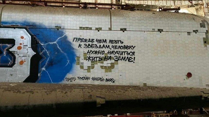 Граффити накосмическом корабле «Буран» закрасили еще полтора месяца назад