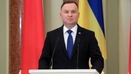 «Это аморально»— вГосдуме отреагировали наслова президента Польши оРФ