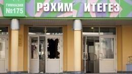 Почему казанская школа неохранялась вдолжной мере— Бастрыкин обсудил причины трагедии