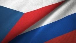 «Срежиссированная аномалия»: вЧехии охарактеризовали конфликт сРоссией