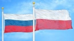 Как отразится нароссиянах включение Польши всписок недружественных стран?