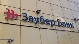 Центробанк отозвал лицензию упетербургского «Заубер Банка»