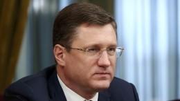 Новак ответил США зачистоту российского газа