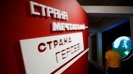 ВМоскве открылась выставка «Страна мечтателей— страна героев»