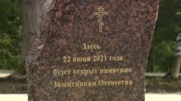 ВОрле заложили первый камень воснование мемориала-часовни защитникам Отечества