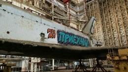 Петербургский планетарий заберет исписанный уличными художниками «Буран»