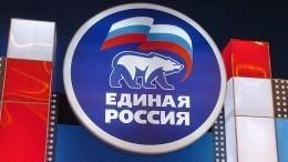 Более 7,5 миллионов россиян зарегистрировались наэлектронные праймериз «Единой России»
