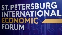 «Экономика новой реальности»: чем будет уникален ПМЭФ-2021?