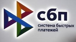 Центробанк определил минимальный лимит для денежных переводов через СБП