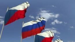 Одумались: Чехия попросила Россию убрать ееизсписка недружественных стран