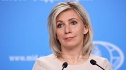Захарова ответила напризыв Чехии исключить ееизперечня недружественных стран