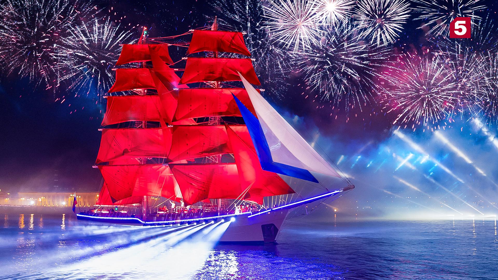 «Алые паруса-2021» вместе с«Россией»