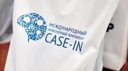 ВМоскве стартовал финал международного инженерного чемпионата CASE-IN