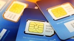 Скакими проблемами столкнулись россияне при удаленной покупке сим-карты?