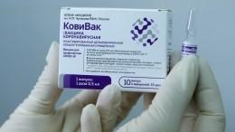 Российская вакцина отCOVID-19 «КовиВак» поступила вМоскву