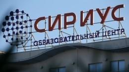 Корпус для занятий спортом открылся вобразовательном центре «Сириус» вСочи