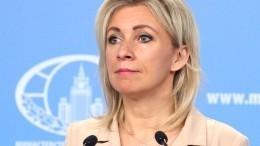 Сугубо ответная мера: Захарова объяснила, зачем вРФввели закон обиноСМИ