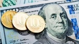 Как отказ России отдолларов вФНБ скажется накошельке россиян?