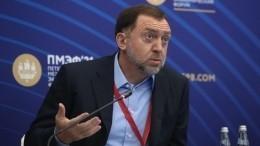 Дерипаска заявил, что российские бизнесмены скоро смогут помочь россиянам
