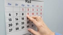 Минтруд озвучил даты майских выходных в2022 году