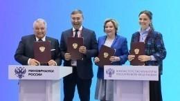 НаПМЭФ подписали четырехстороннее соглашение оразвитии научных проектов вРФ