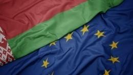 Минск подготовил меры вответ насанкции Евросоюза