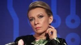 «Мания преследования»: Захарова жестко ответила Столтенбергу наслова оботношениях РФиРБ