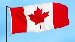 Канада заявила онедопустимости санкций РФпротив девяти граждан