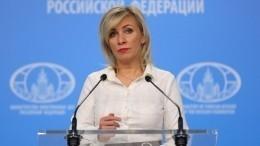 «Неонацистская позиция»: Захарова озаконопроекте окоренных народах Украины