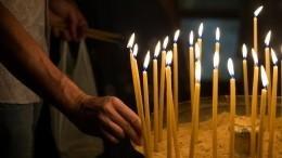 Важные даты иобряды после смерти: как поминать усопших втрадициях православия