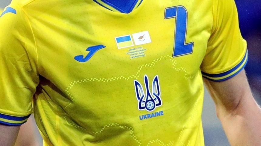 УЕФА требует убрать сформы сборной Украины пофутболу политические лозунги
