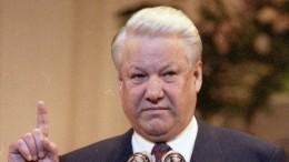 Руцкой рассказал опопытке арестовать Ельцина после распада СССР