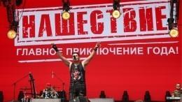«День плохих новостей»: рок-фестиваль «Нашествие-2021» отменили