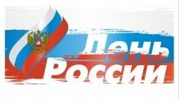 Мария Захарова поздравила жителей РФсДнем России