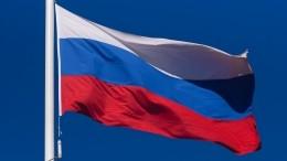 Государственный триколор подняли встратосферу вчесть Дня России— видео