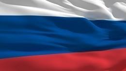 Торжественная церемония подъема флага России прошла наПоклонной горе— видео