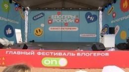 Нафестиваль «Блогеры России» пришли более 25 тысяч человек