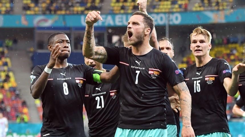 Австрия переиграла Северную Македонию наЕвро-2020