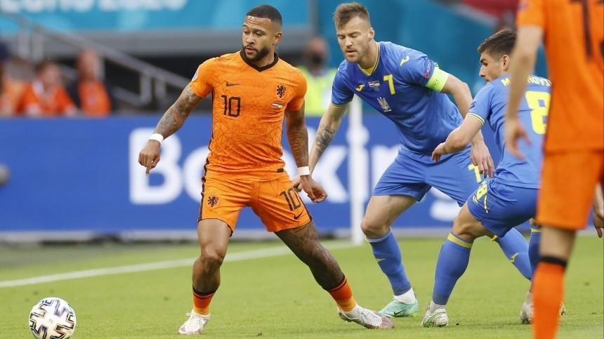 Нидерланды обыграли Украину наЕвро-2020