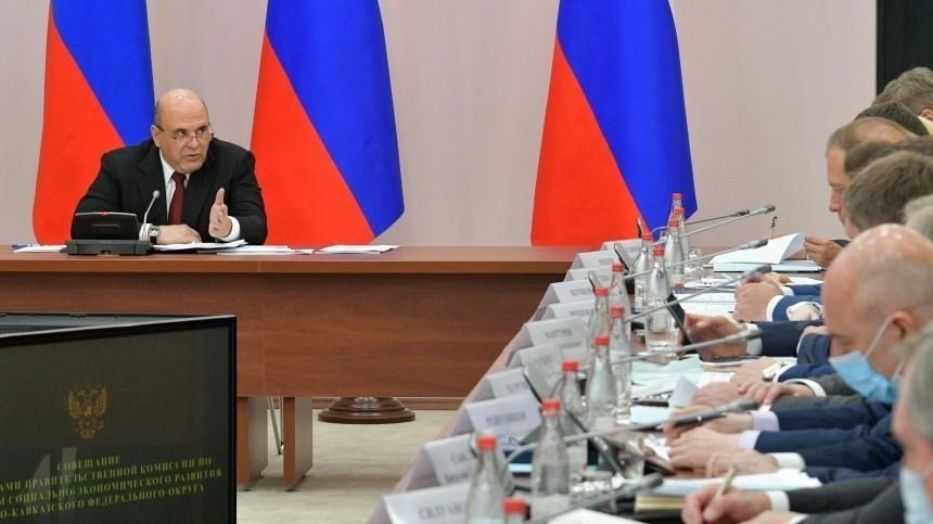 Мишустин: экономические показатели развития Северного Кавказа отстают отобщероссийских
