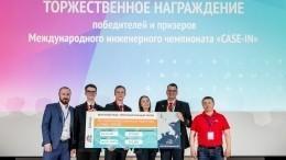 Участники изПетербурга иЛенобласти триумфально победили начемпионате CASE-IN