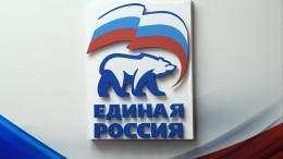 Участники экспертного форума «Единой России» обсудили программу партии на2021–2026 годы