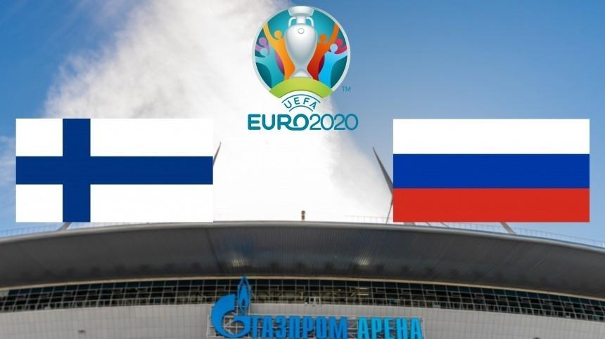 Сборные России иФинляндии объявили стартовые составы наматч Евро-2020