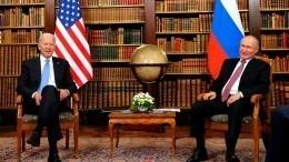 Ничего личного, просто политика: вСША неверят вдружбу Путина иБайдена