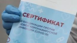 Пять тысяч за«здоровье»: вМоскве нашли продавцов фальшивых сертификатов овакцинации