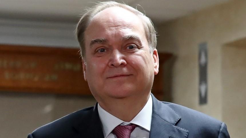Посол России Анатолий Антонов вернется вСША 20июня